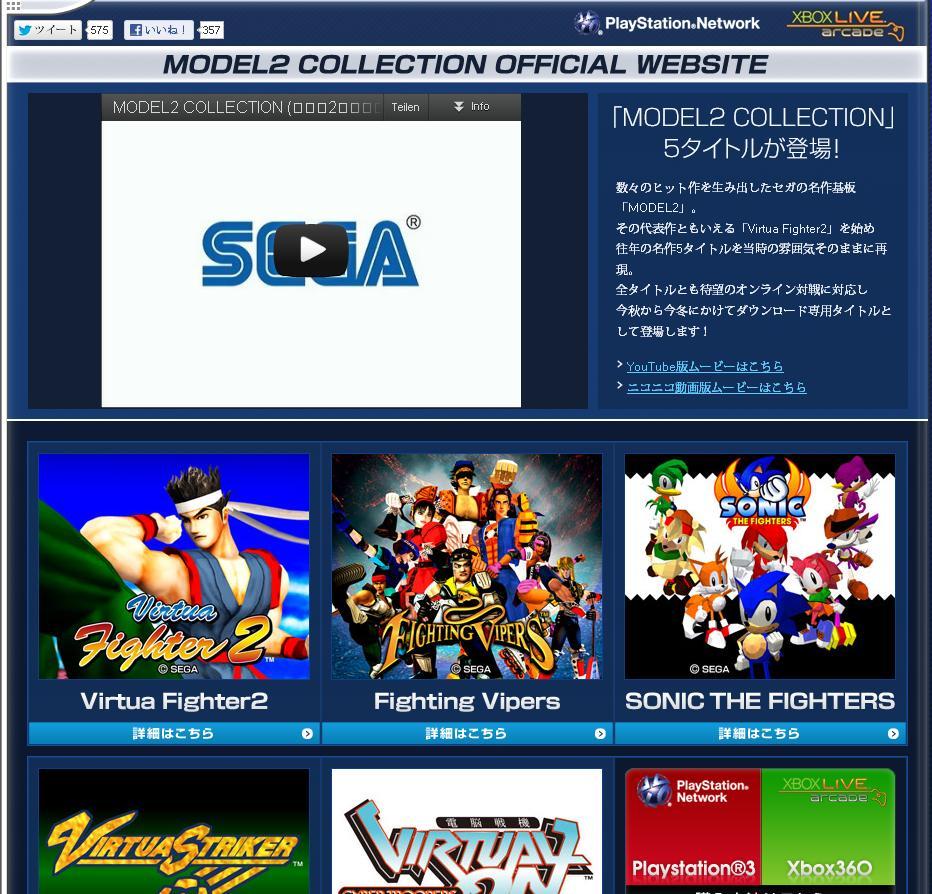 Sega Model 2 Collection (360/PS3) - Microsoft - Arcadezentrum - Mehr